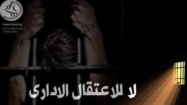 حمدونة: ثورة المعتقلين الاداريين تبدأ من جديد