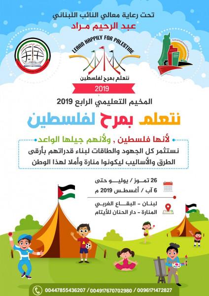 """التجمع الدولي للمعلمين يستعد لاقامة المخيم التعليمي الرابع 2019 """"نتعلم بمرح لفلسطين"""""""