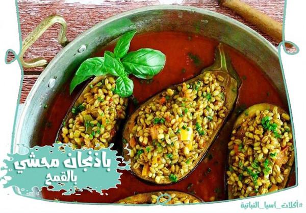 صينية الباذنجان المحشي بالقمح أكلة صحية من مطبخ آسيا