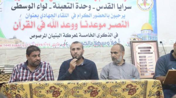 ندوة سياسية في دير البلح لمناسبة الذكرى الخامسة لمعركة البنيان المرصوص