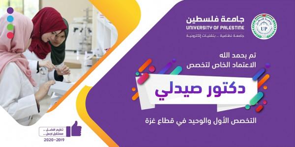 جامعة فلسطين تحصل على الاعتماد الخاص لتخصص دكتور صيدلي بكلية الطب