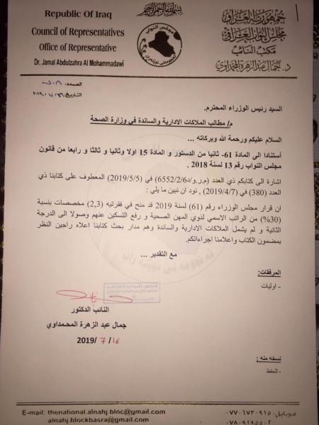 المحمداوي يجدد دعوته لشمول الملاكات الإدارية والساندة في وزارة الصحة لزيادة المخصصات