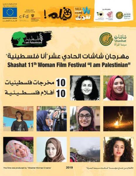 انطلاق مهرجان شاشات الـ11 لسينما فلسطين ويشمل 10 مخرجات فلسطينيات و10 أفلام