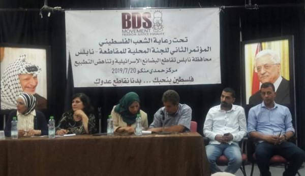 """مؤتمر في نابلس تحت شعار"""" نابلس تقاطع البضائع الإسرائيلية وتناهض التطبيع"""""""