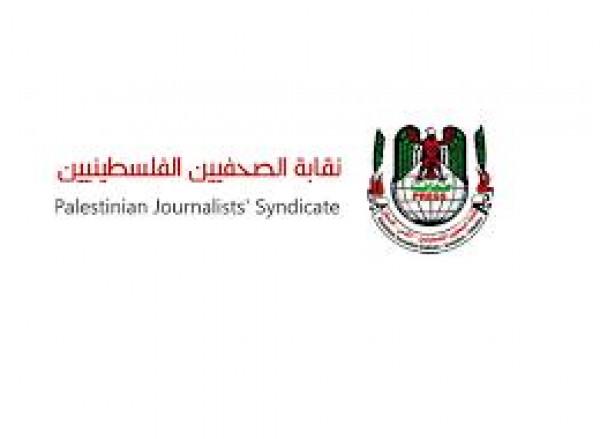 نقابة الصحفيين تدعو لمحاسبة الصحفيين المطبعين