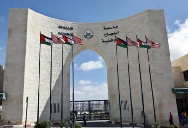 جامعة النجاح تُعلن عن فتح باب القبول والتسجيل للطلبة الجُدد