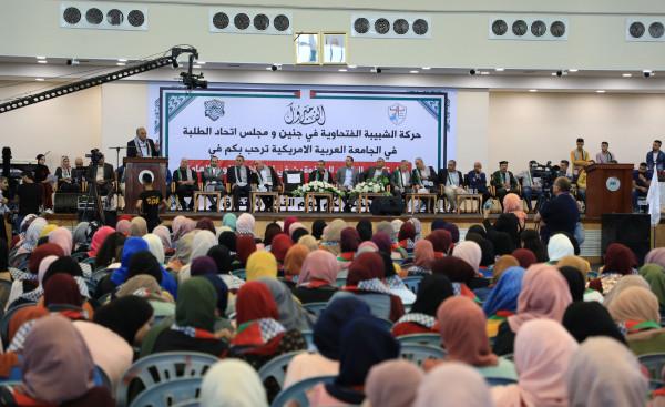 حفل تكريم الطلبة المتفوقين في الثانوية العامة بالجامعة العربية الامريكية