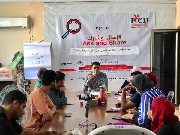 المعهد الفلسطيني للاتصال ومؤسسة بال ثنك يطلقان مبادرة #إسال_وشارك