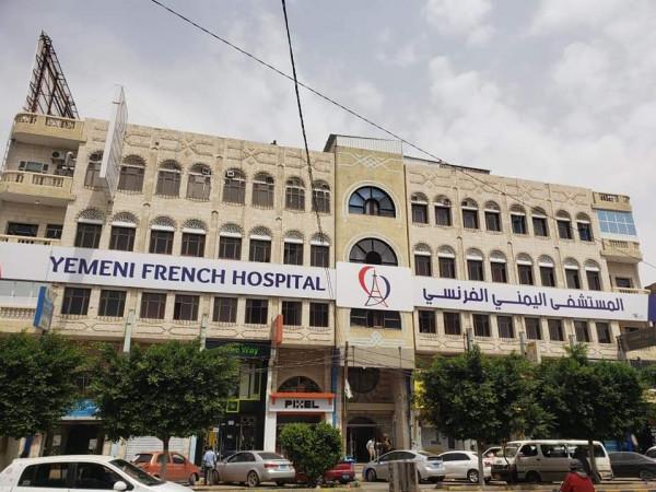 المستشفى اليمني الفرنسي بالعاصمة صنعاء يعلن عن مجانية المعاينة