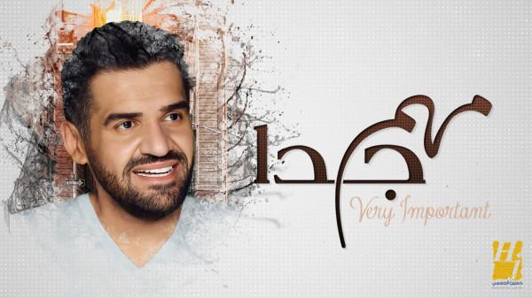 حسين الجسمي: مهم جداً
