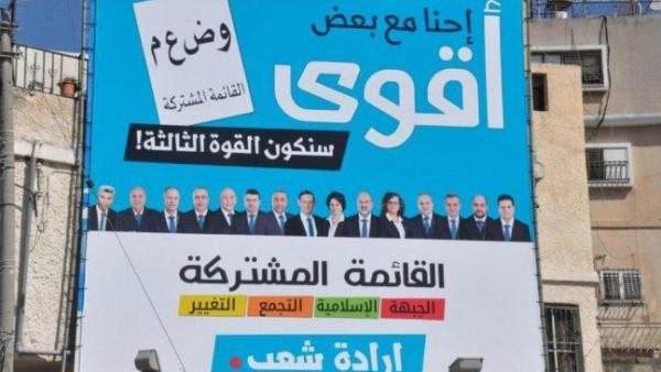 استطلاع رأي: القائمة العربية المشتركة ستحصل على 11 مقعداً بانتخابات الكنيست