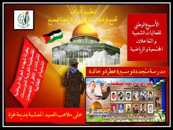 تجمع غزة هاشم الرياضي ينظم بطولة شهداء الحركة الرياضية الكروية العاشرة