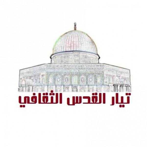 انتخاب قائمة تيار القدس الثقافي