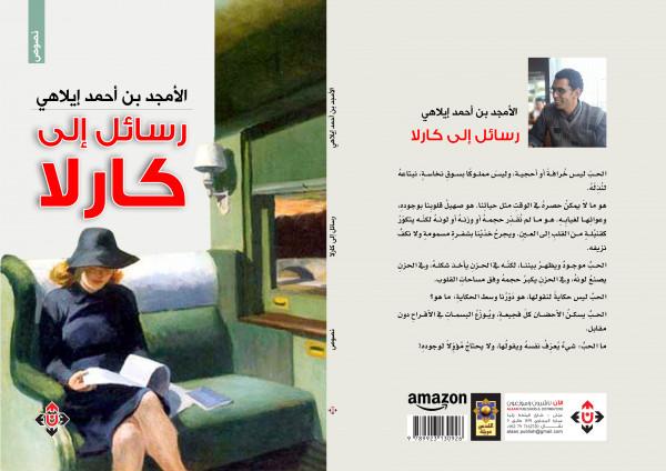 """صدور كتاب """"رسائل إلى كارلا"""" للشاعر التونسي الأمجد بن أحمد إيلاهي"""