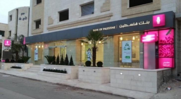 فتح فرع لبنك فلسطين في مقر وزارة الاقتصاد الوطني