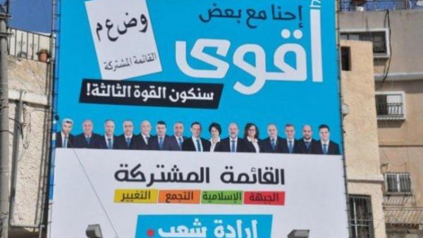 (الليكود) و(القوة اليهودية) يلتمسان ضد السماح للقائمة المشتركة بخوض انتخابات الكنيست