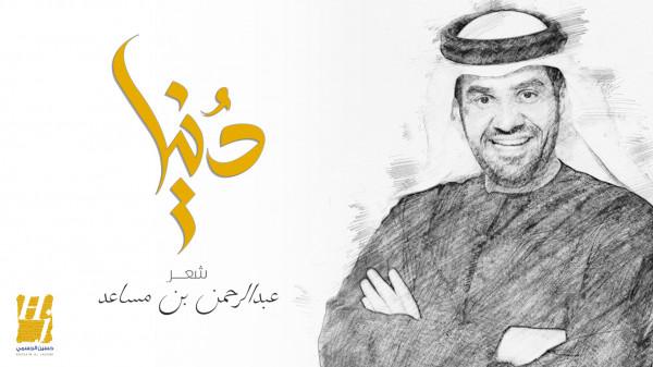 دنيا.. بين حسين الجسمي وعبد الرحمن بن مساعد