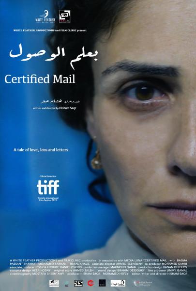 العرض العالمي الأول لفيلم بعلم الوصول في مهرجان تورونتو السينمائي الدولي