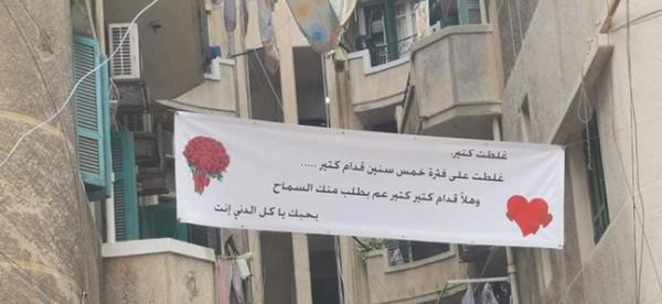 """صور: لافتة في الأشرفية.. """"غلطت كتير وهلأ عم بطلب السماح""""..فما القصة"""