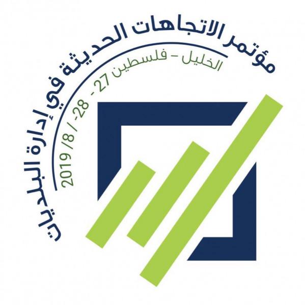 الخليل على موعد مع انطلاق المؤتمر الدولي العلمي الإتجاهات الحديثة بإدارة البلديات