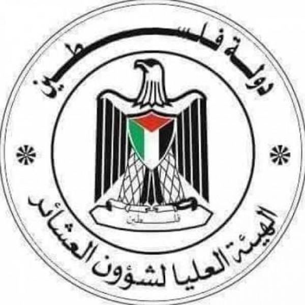 الهيئة العليا للعشائر تدين بشدة تفجيرات غزة وتصفها بالجبانة