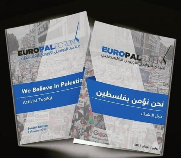 إطلاق دليل النشطاء والمدافعين عن الحقوق الفلسطينية باللغة الاسبانية