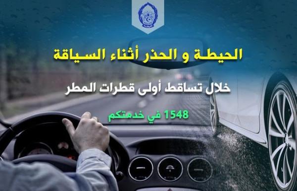 الأمن الوطني:281 حادث مرور جسماني يسجل بالمناطق الحضرية خلال أسبوع