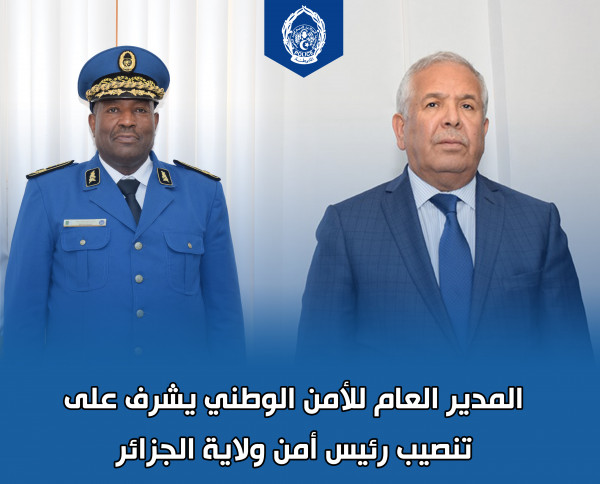 المدير العام للأمن الوطني يشرف على تنصيب رئيس أمن ولاية الجزائر