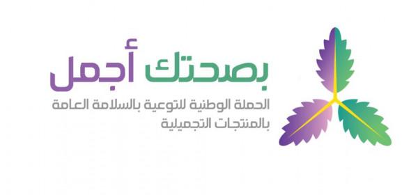 """جمعية دوائي تطلق حملة """"بصحتك أجمل"""" للتوعية بالمنتجات التجميلية"""