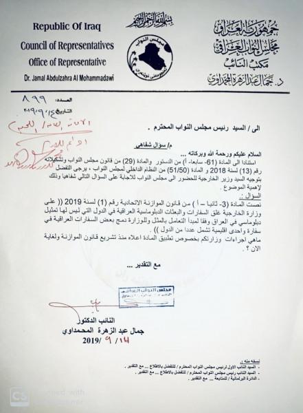 المحمداوي يوجه سؤالا شفاهيا الى وزير الخارجية بشأن غلق سفارات العراق