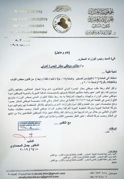 المحمداوي يحث رئيس الوزراء على الاستجابة الفورية لمطالب موظفي مطار البصرة