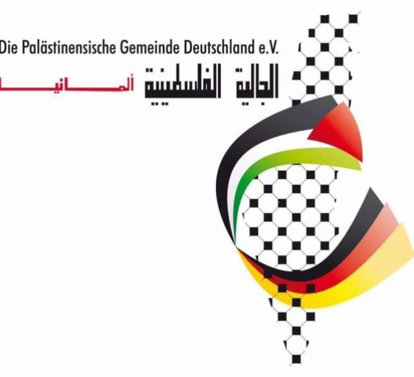 الجالية الفلسطينية المانيا:قرار تجريم  حملة مقاطعة إسرائيل سقط أمام المحكمة الألمانية