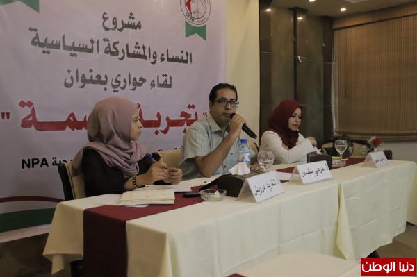 اتحاد لجان المرأة الفلسطينية يستعرض تجارب شبابية ناجحة