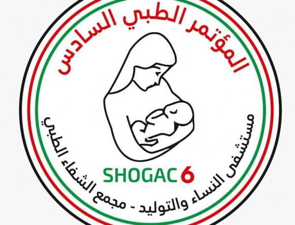 مستشفى الولادة بمجمع الشفاء الطبي يستعد لإطلاق المؤتمر الطبي السادس
