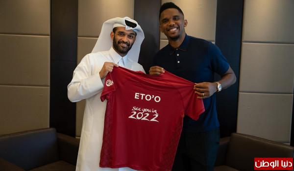 صامويل إيتو: قطر ستنظم نسخة استثنائية من كأس العالم FIFA (قطر 2022)