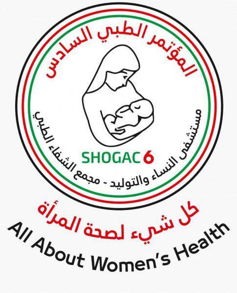 مستشفى النساء والتوليد بمجمع الشفاء يستعد لإطلاق المؤتمر الطبي السادس