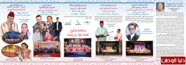 جمعية الشيخ الجيلالي امثيرد بمراكش تنظم الدورة السادسة لمهرجان الملحون والأغنية الوطنية