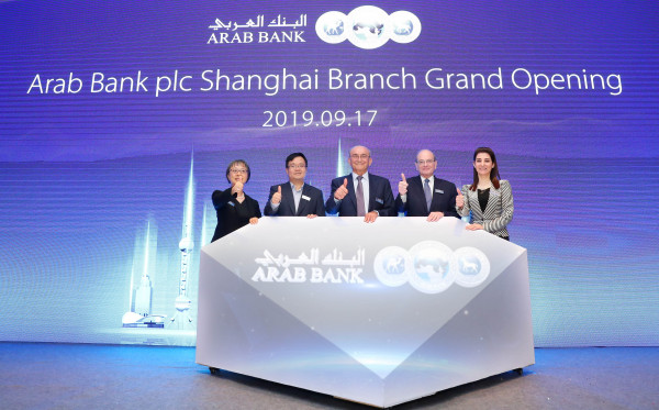 البنك العربي يفتتح فرعه الجديد في شنغهاي بالصين