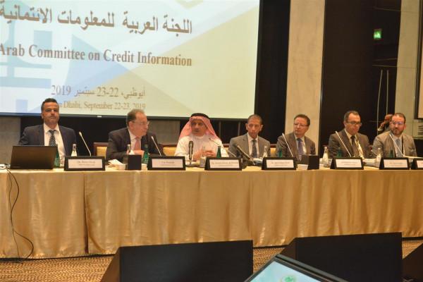 صندوق النقد العربي ينظم الاجتماع الثامن للجنة العربية للمعلومات الائتمانية
