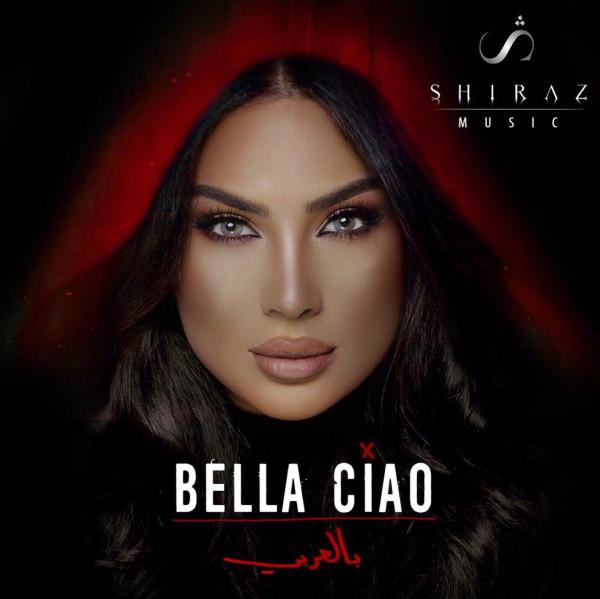 """شيراز تطلق كليب """"Bella Ciao بالعربي"""".. الفيلم السينمائي القصير"""