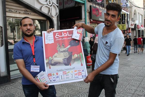 حملة المقاطعة- فلسطين تنظم حملة توعوية وسط مدينة غزة