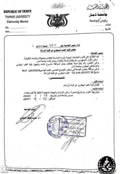 الإعلان عن كلية خاصة بالطب البيطري بجامعة ذمار
