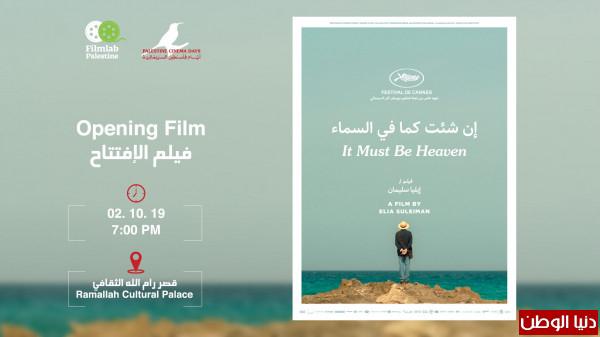 """اتمام التجهيزات لمهرجان السينمائي الدولي""""أيام فلسطين السينمائية"""" بدورته السادسة بالضفة وغزة والداخل"""