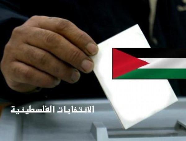 الانتخابات الفلسطينية المشبوهة