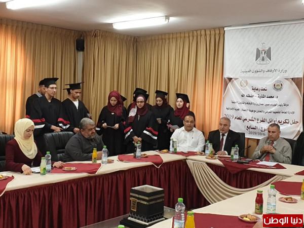 وزارة الاوقاف تكرم اوائل التعليم الشرعي الفوج السابع