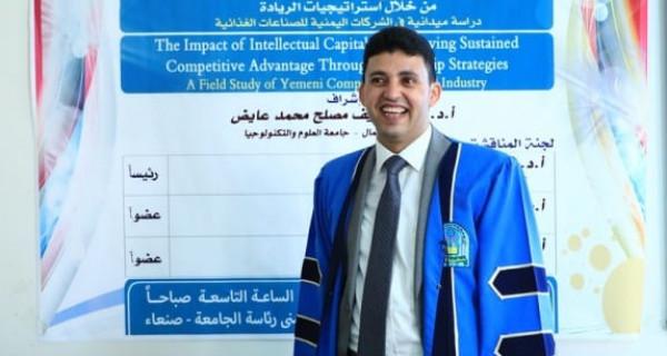 الباحث (ابو هادي) يحصل على درجة الدكتوراه بتقدير امتياز في إدارة الاعمال