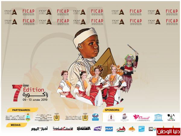 المهرجان الدولي للحكاية والفنون الشعبية ينطلق اليوم في دورته السابعة بزاكورة