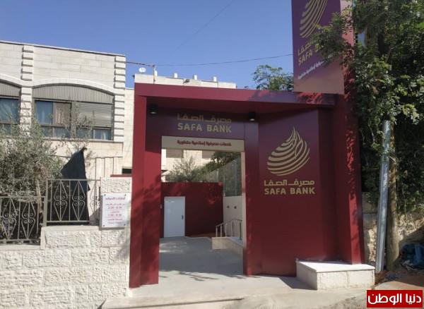 """مصرف """"الصفا الإسلامي"""" يُباشر تقديم خدماته للجمهور بفرعه في ضاحية البريد"""