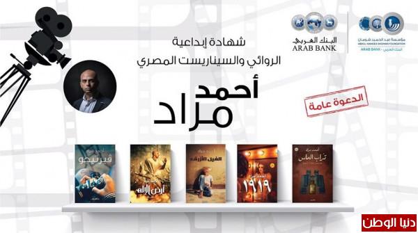 """الروائي أحمد مراد في """"شومان"""" الإثنين القادم"""