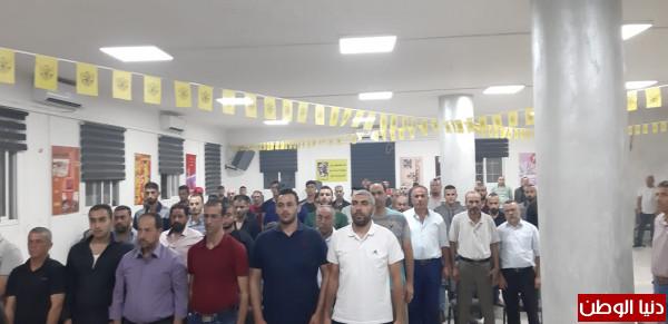 قلقيلية حركة فتح تعقد مؤتمرها الحركي لمنطقة بلدات (اماتين- فرعتا- جيت)